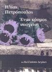 ΕΝΑΣ ΚΟΣΜΟΣ ΥΠΟΓΕΙΟΣ (DVD)