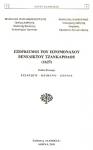 ΕΞΟΡΚΙΣΜΟΙ ΤΟΥ ΙΕΡΟΜΟΝΑΧΟΥ ΒΕΝΕΔΙΚΤΟΥ ΤΖΑΝΚΑΡΟΛΟΥ (1627)