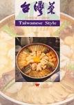 (P/B) TAIWANESE STYLE