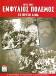 ΕΜΦΥΛΙΟΣ ΠΟΛΕΜΟΣ 1942-1944
