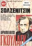 ΑΡΧΙΠΕΛΑΓΟΣ ΓΚΟΥΛΑΓΚ 1918-1956 (ΔΙΤΟΜΟ)